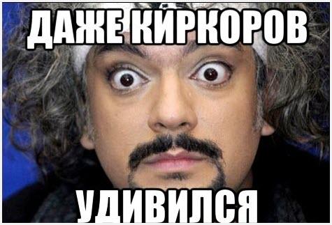 мем Киркоров