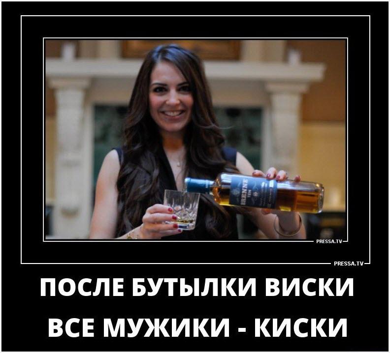 демотиватор алкоголь