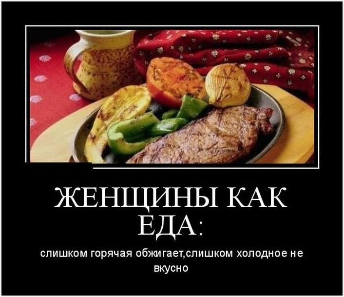 Демотиватор еда