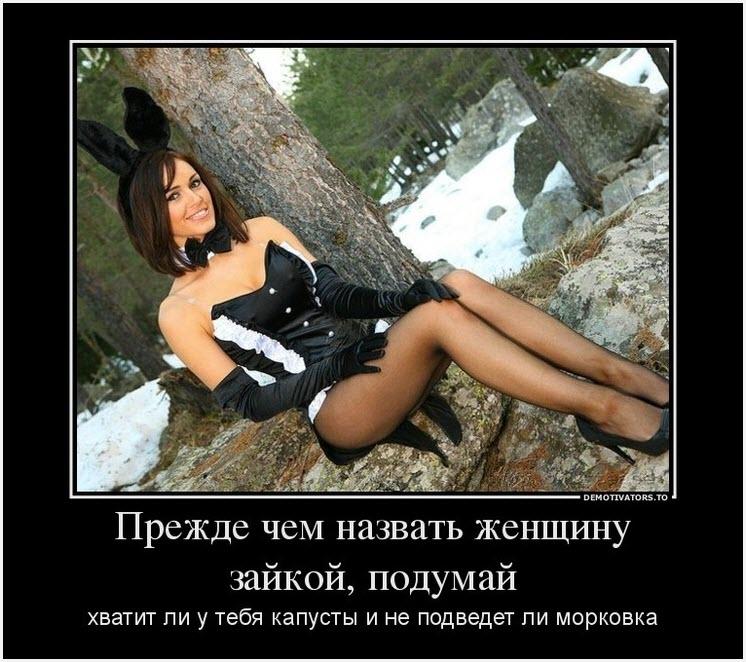 Женщина зайка