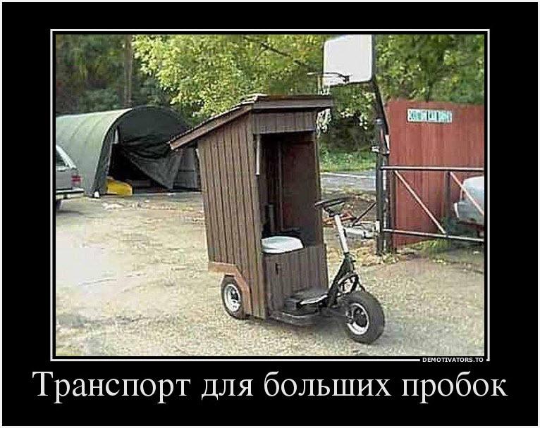 туалет на колёсах