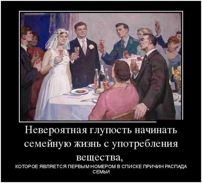 Свадьба демотиватор
