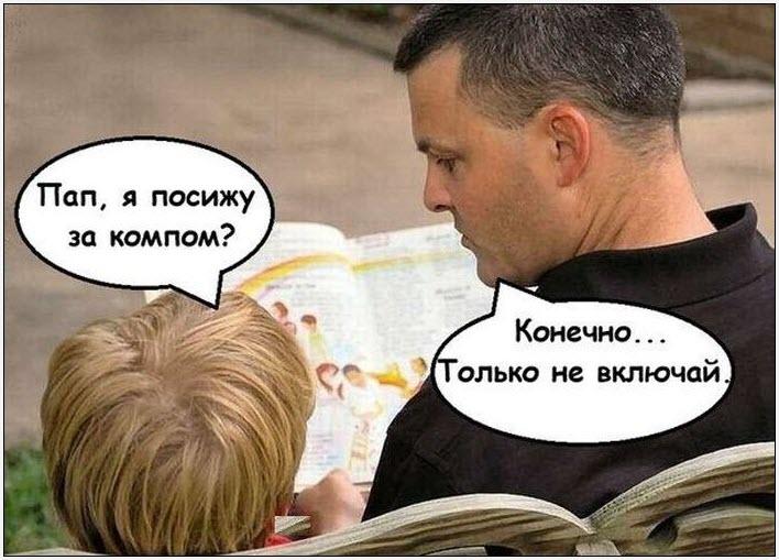 Отец и сын анекдот