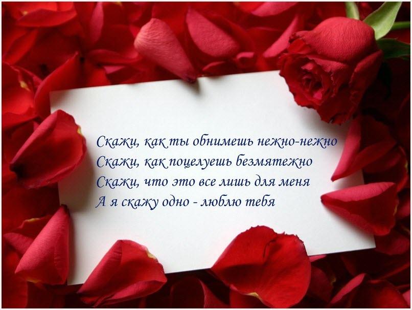 любовное поздравление