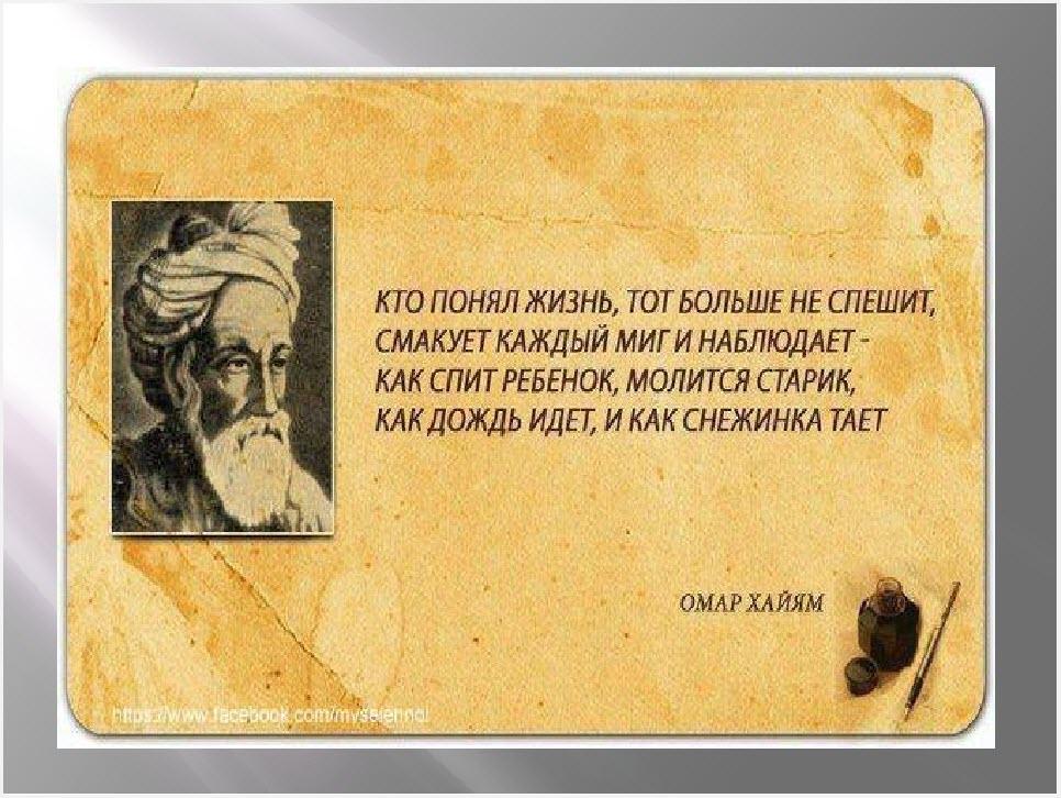 Омар Хайям о смысле жизни 4