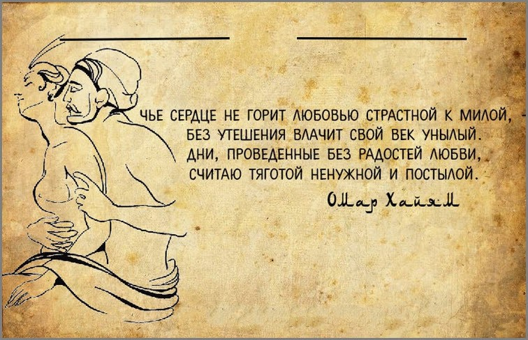 Омар Хайям о любви