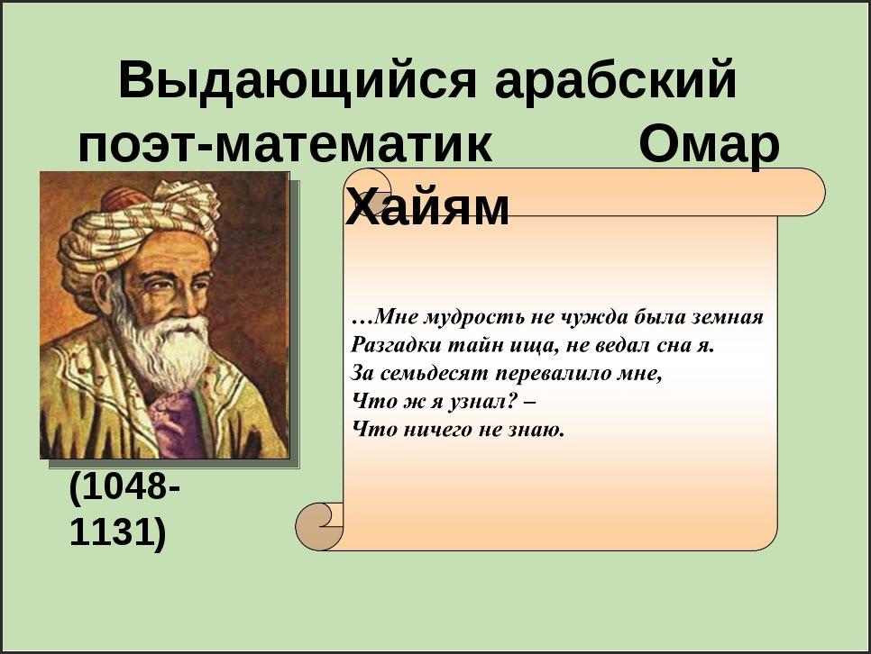 Омар Хайям о знании