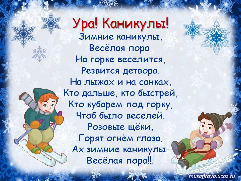 стихи о зимних каникулах