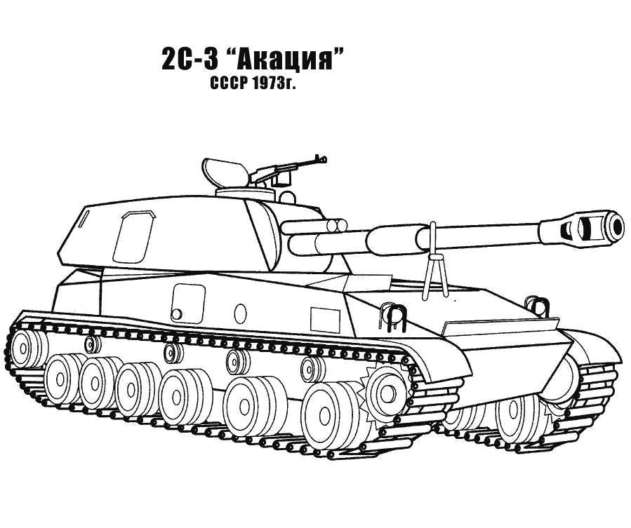 раскраска танк 9