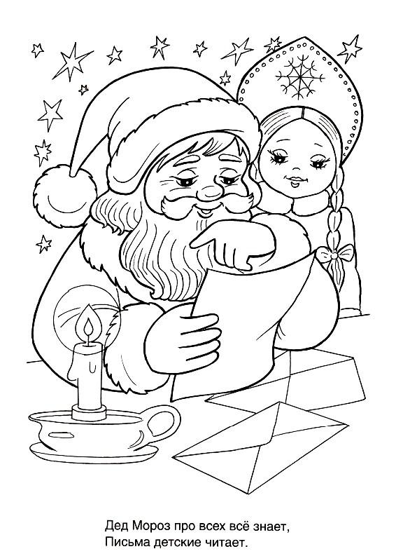 Дед Мороз письмо читает