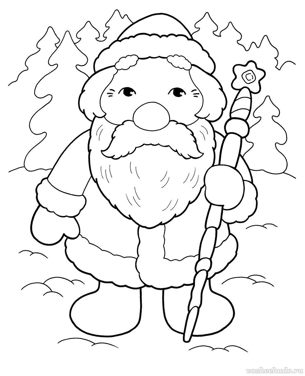 Дед Мороз с посохом.