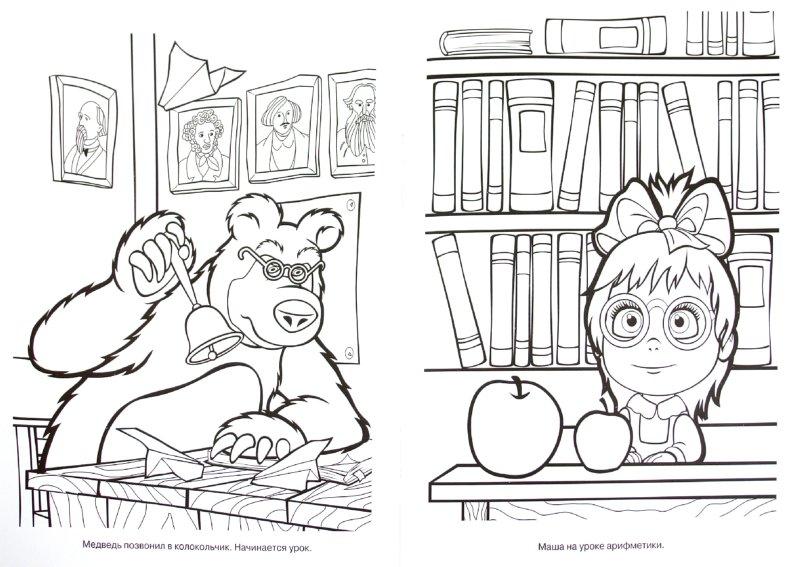 раскраска Маша и медведь 14