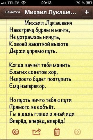 стихи для лд 2