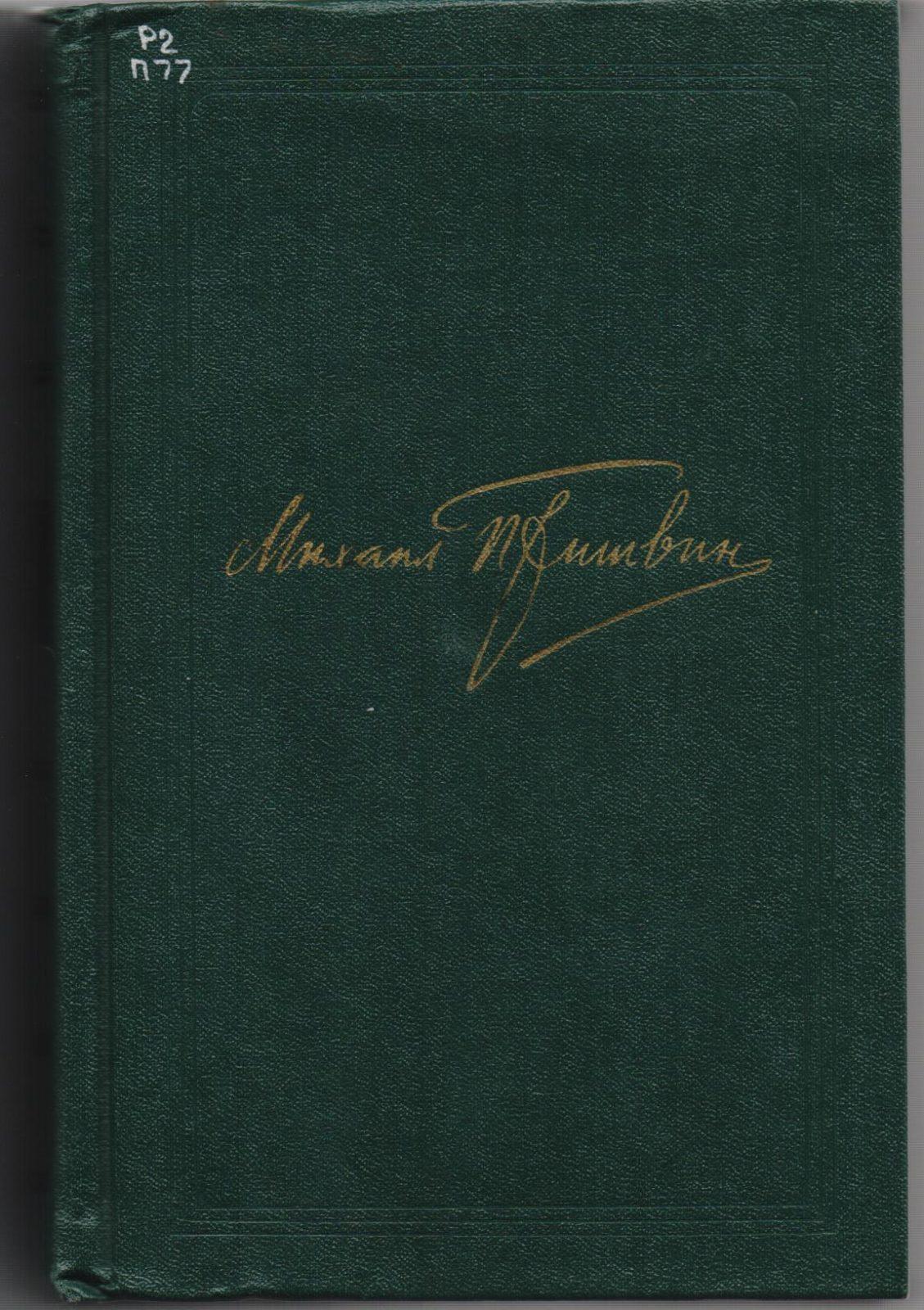 Дневники Пришвина