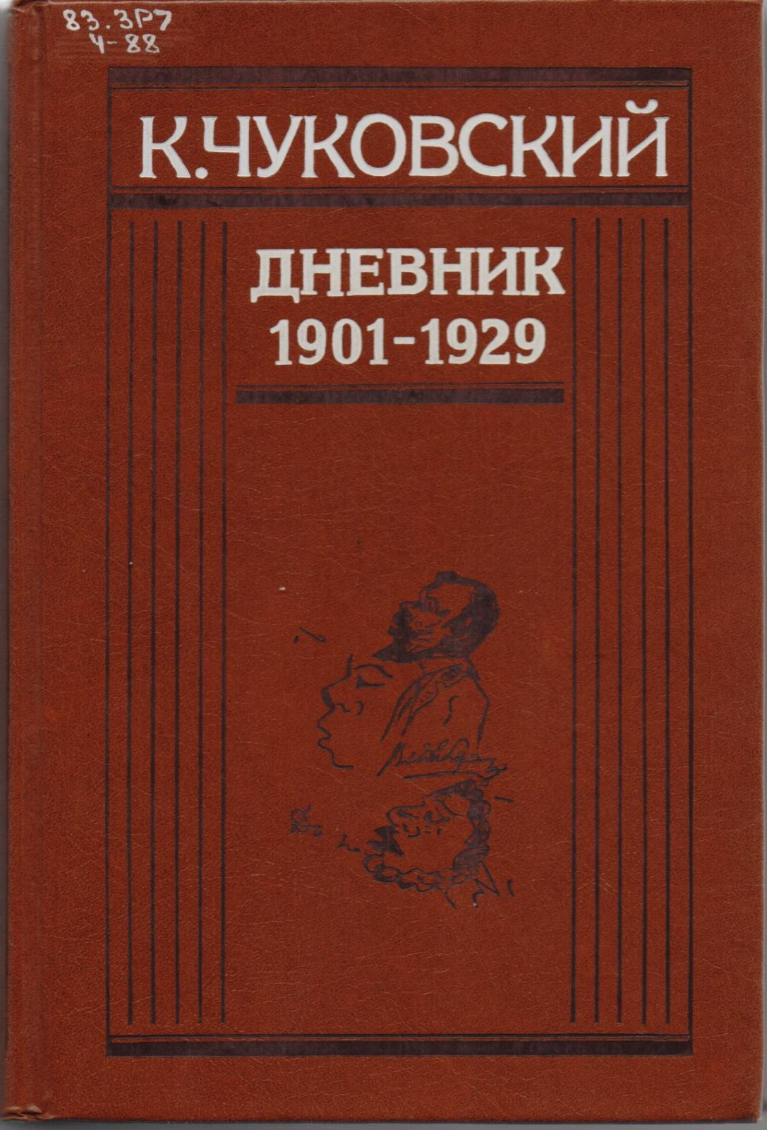 Дневник Чуковского
