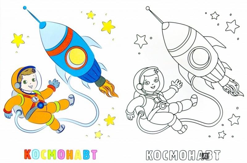 пример раскраски космонавта