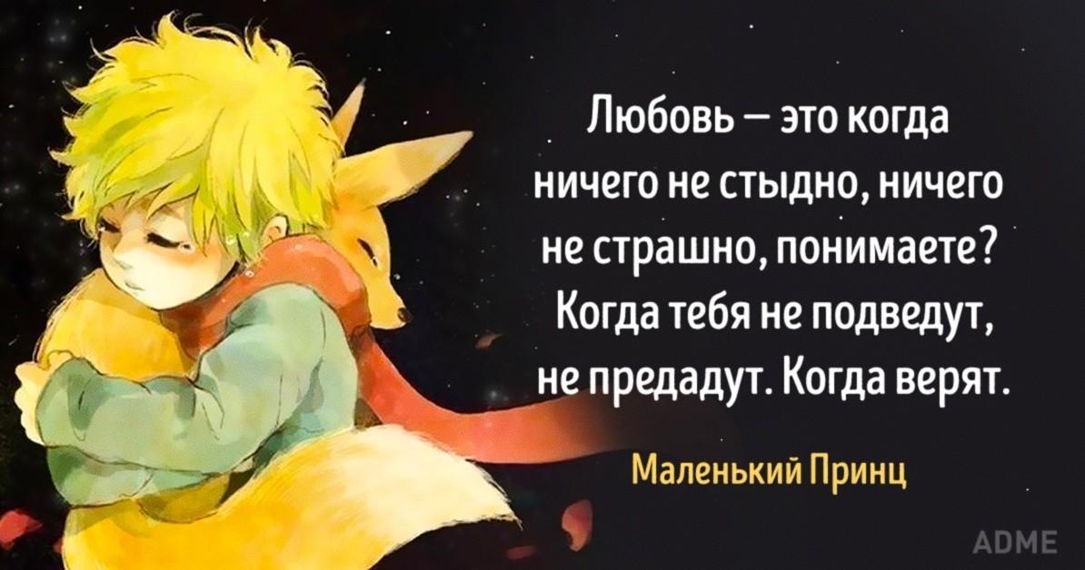 цитата из Маленького принца