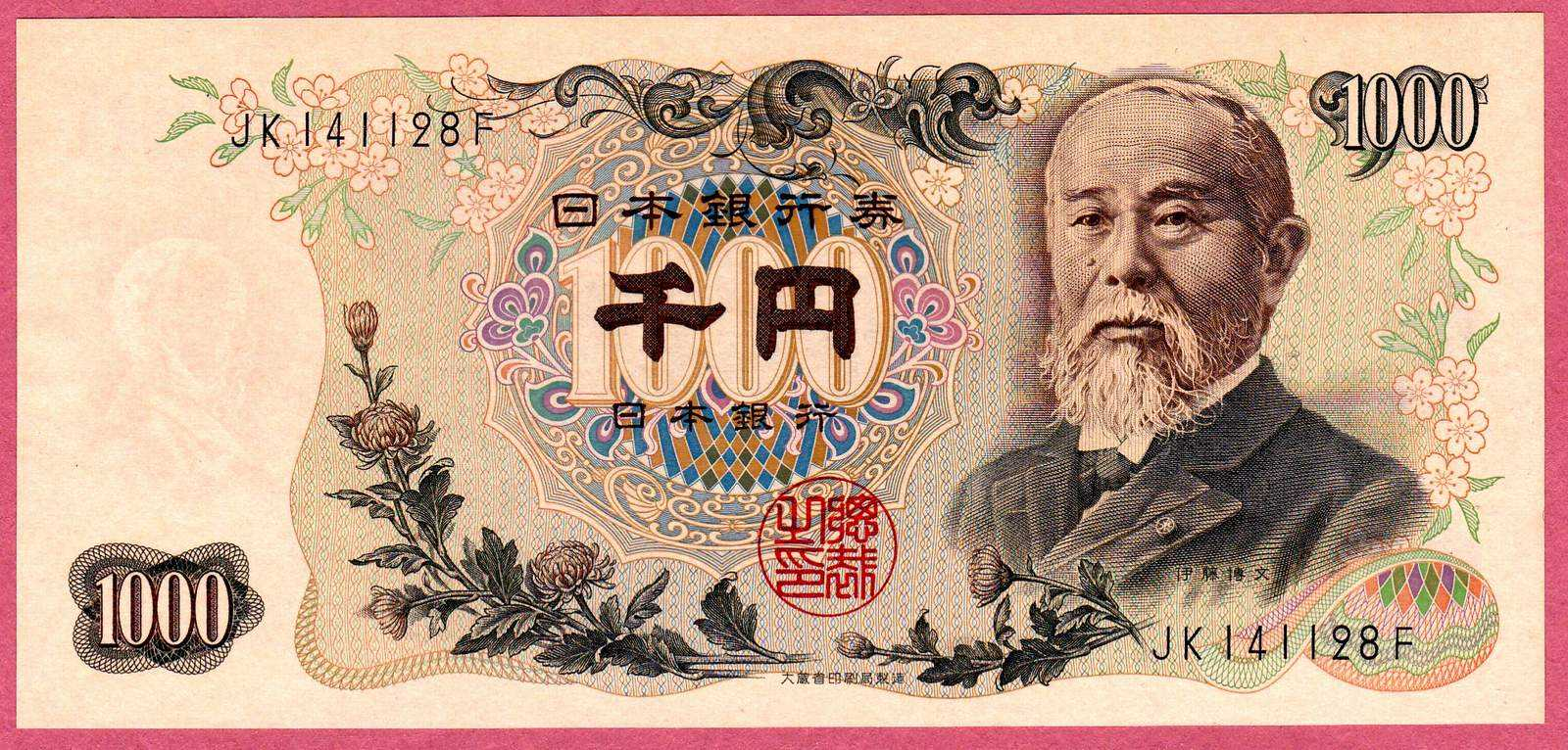 японская йена фото
