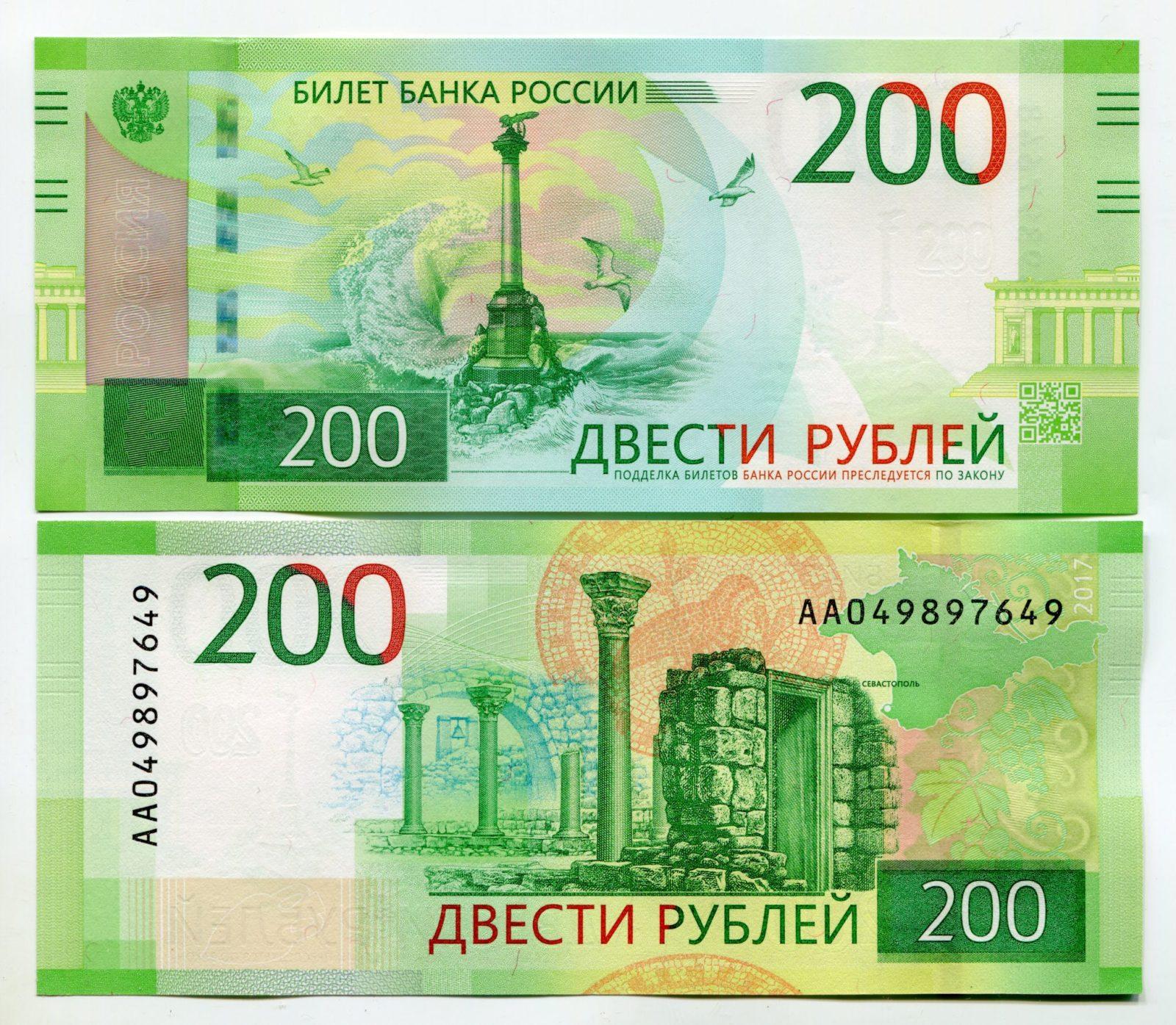 картинки денег русских