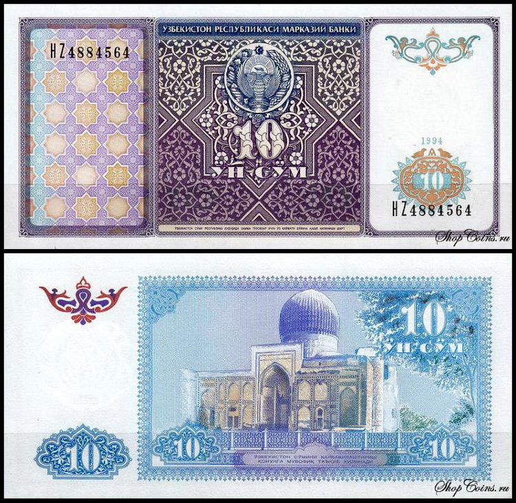 узбекские деньги фото