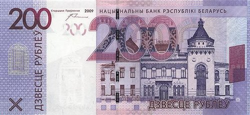 Белорусские деньги фото 5