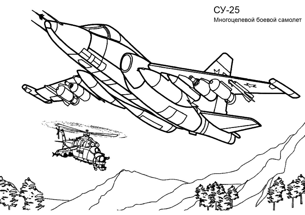 Раскраска самолёт 31