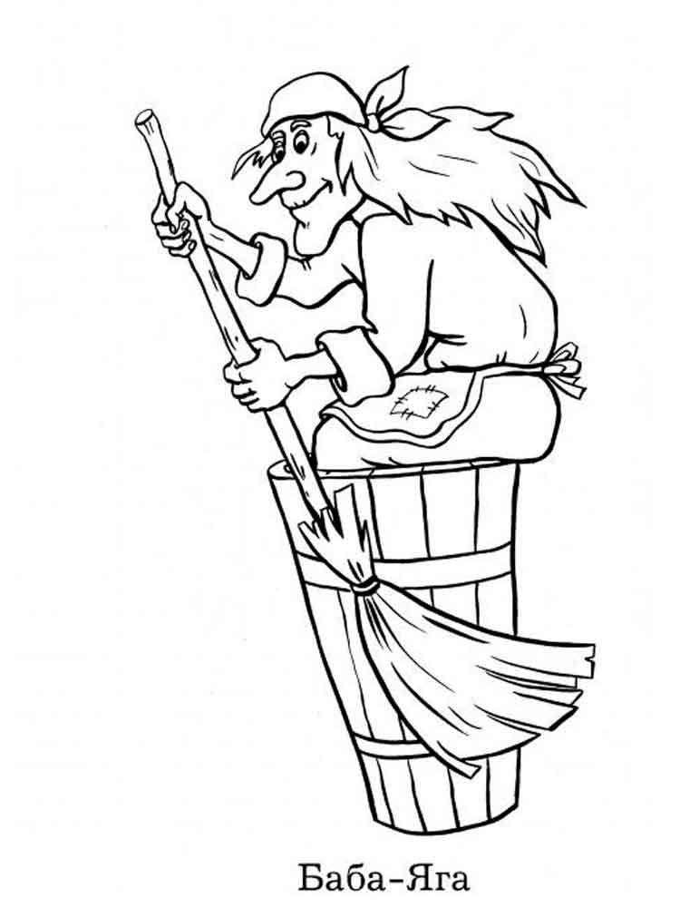 Раскраска Баба Яга 4