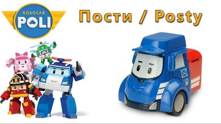 игрушки робокар