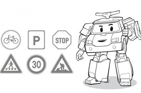 раскраска робокар Поли 5