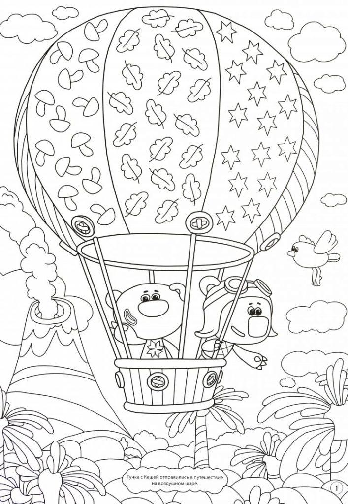 Мимимишки на воздушном шаре