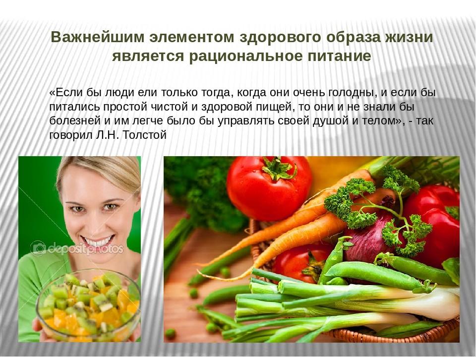 Лев Толстой о здоровом питании
