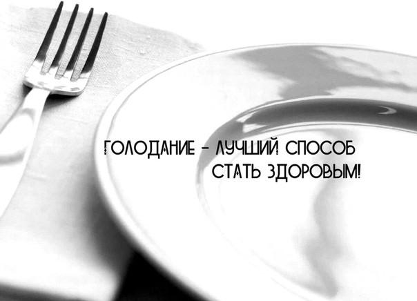 Голодание для здоровья фото