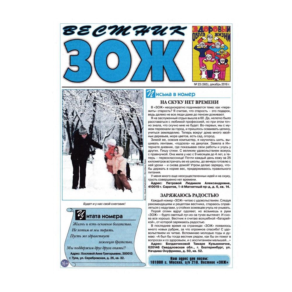 Газета про здоровье