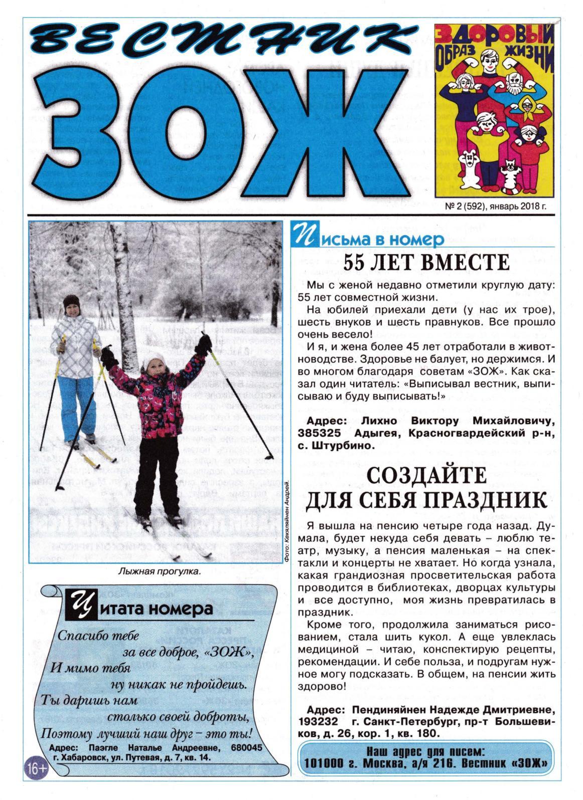 Газета зож 37