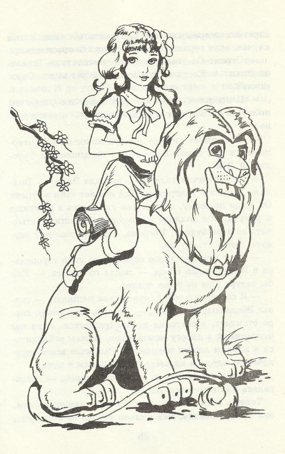 Раскраска Элли на льве