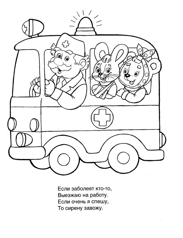 Айболит ведёт автобус
