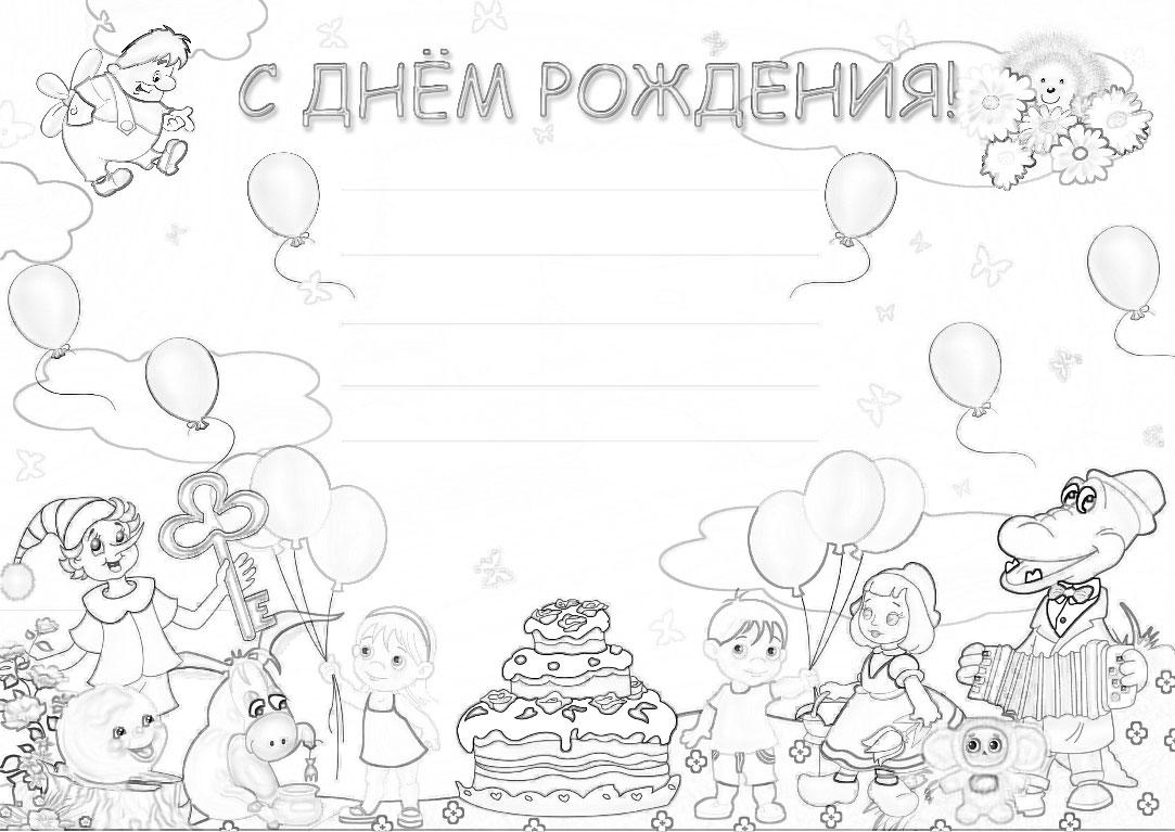 Раскраска открытка с днём рождения 5