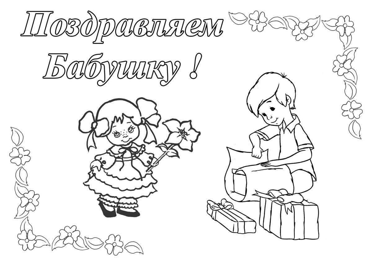 поздравление бабушке 4