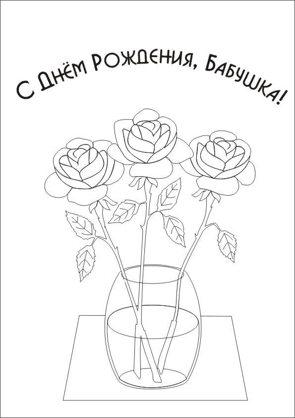 Бабушке розы 3