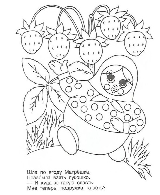 Матрёшка с ягодами