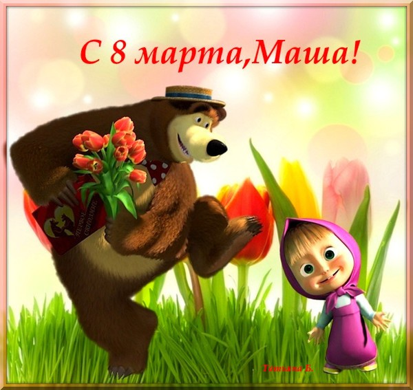 Маша м медведь фото 121