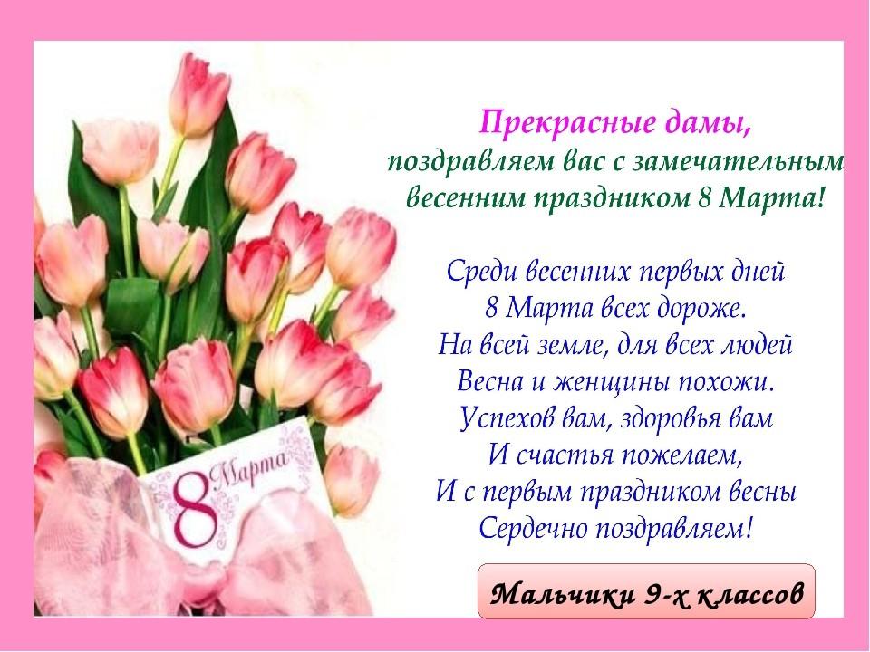 Поздравление с 8 марта 45