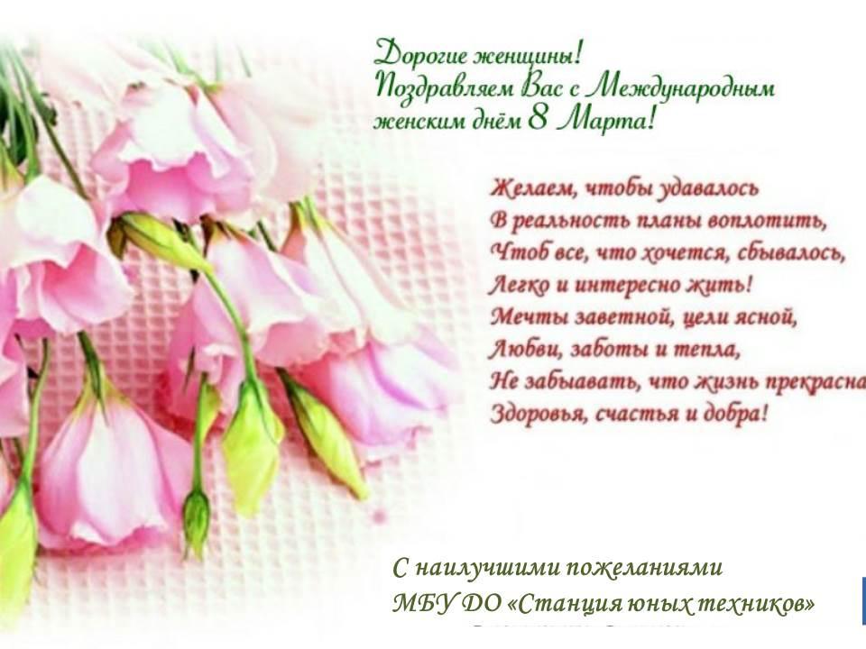 открытка с 8 марта 22