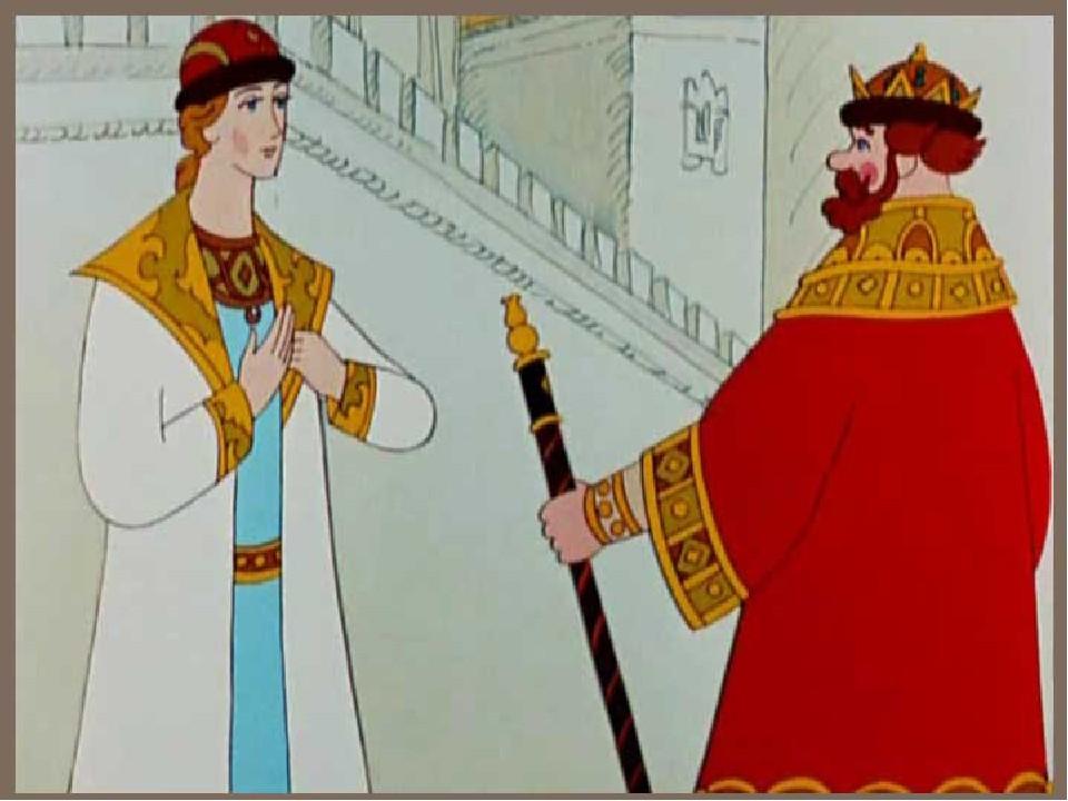 царь и князь
