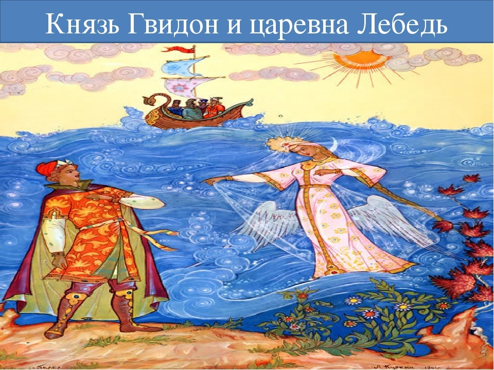 Князь Гвидон и царевна Лебедь
