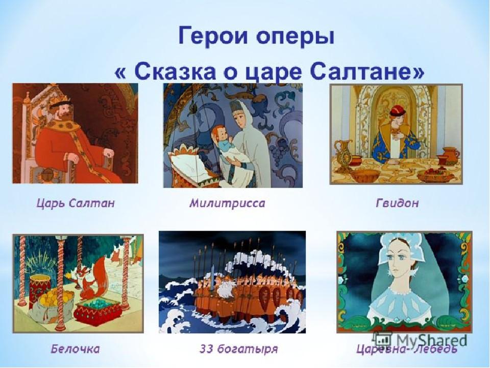 На фото все герои сказки о царе Салтане
