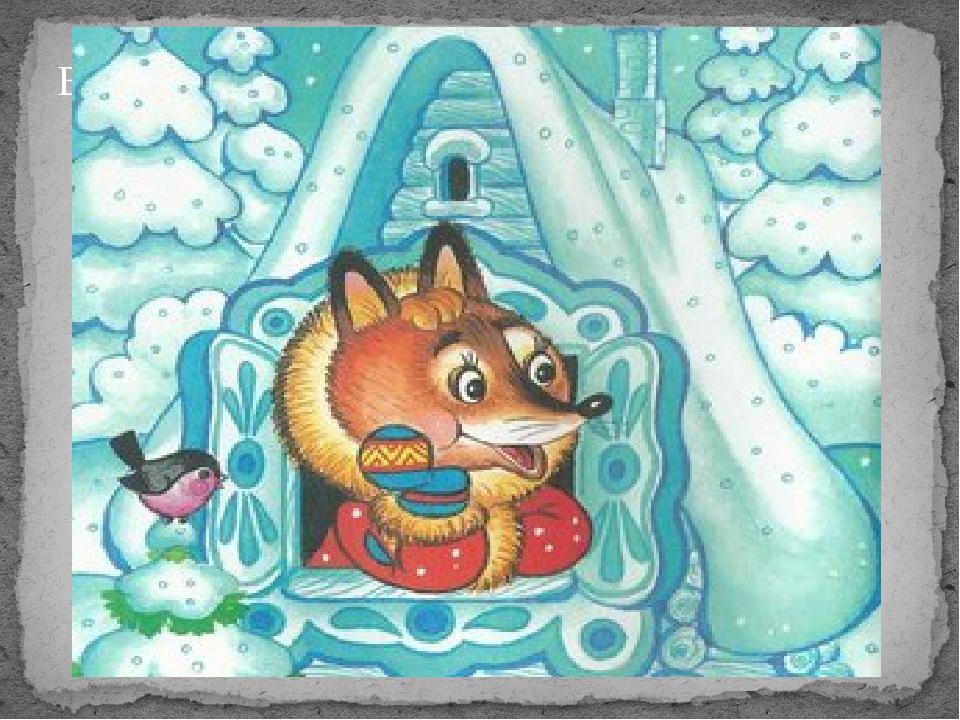 ледяная избушка 8