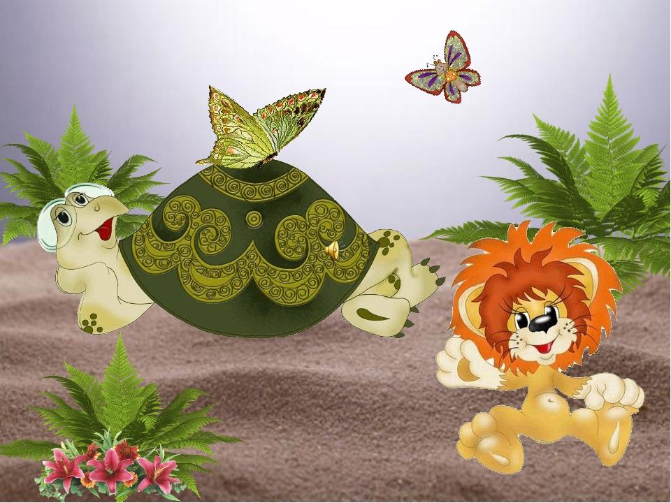 Львёнок и черепаха поют песню