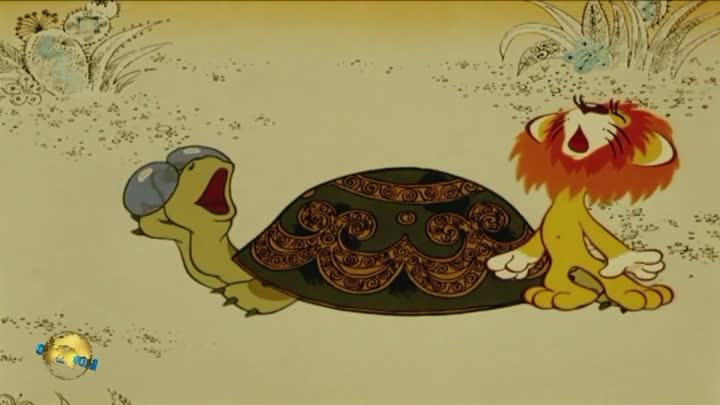 львёнок и черепаха поют