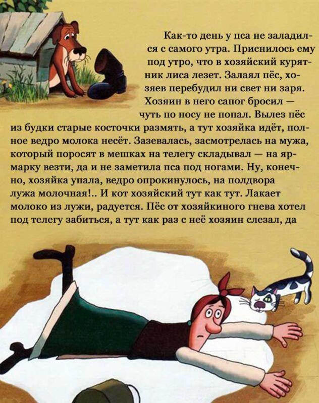авария с разлитым молоком